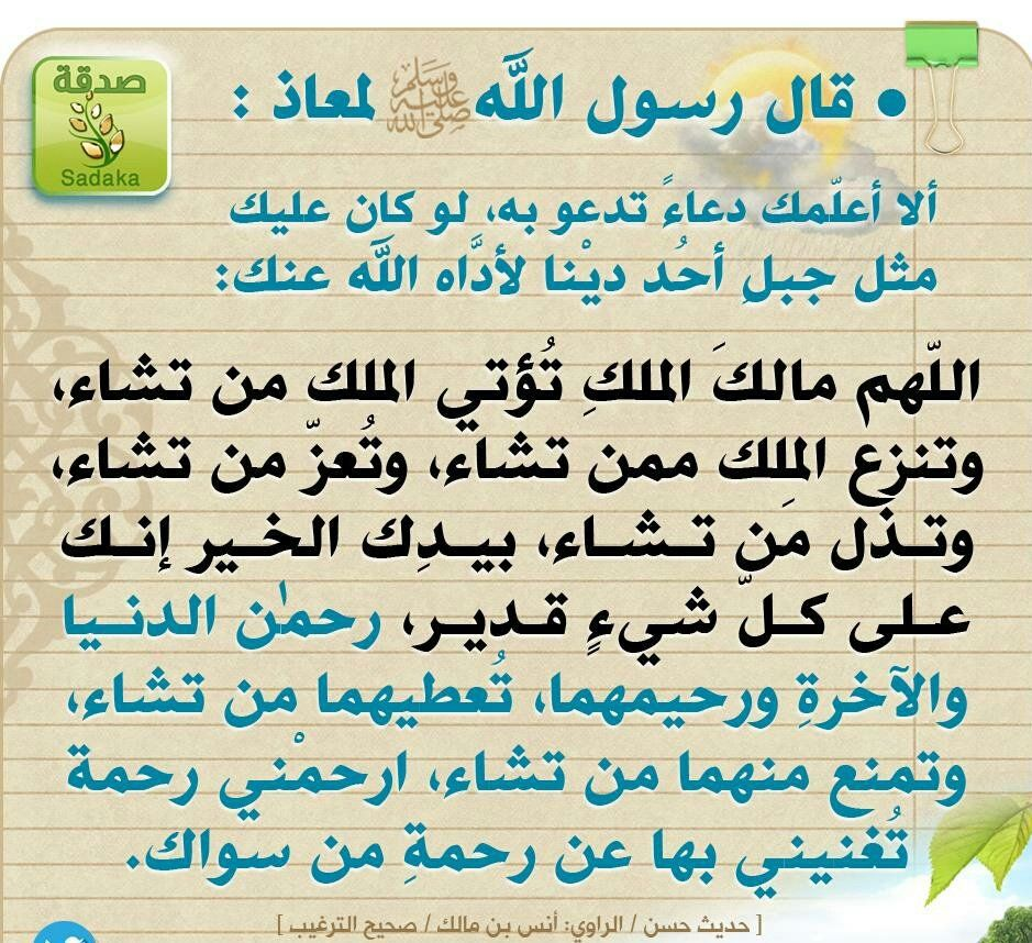 Pin By Tomesha On Douaa Learn Islam Islam Facts Life Quotes