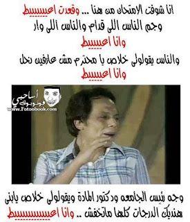 صور فيس بوك امتحانات عادل امام شاهد مشفش حاجه انا شوفت الامتحان من هنا وقعدت اعيط Funny Qoutes Funny School Jokes Arabic Memes
