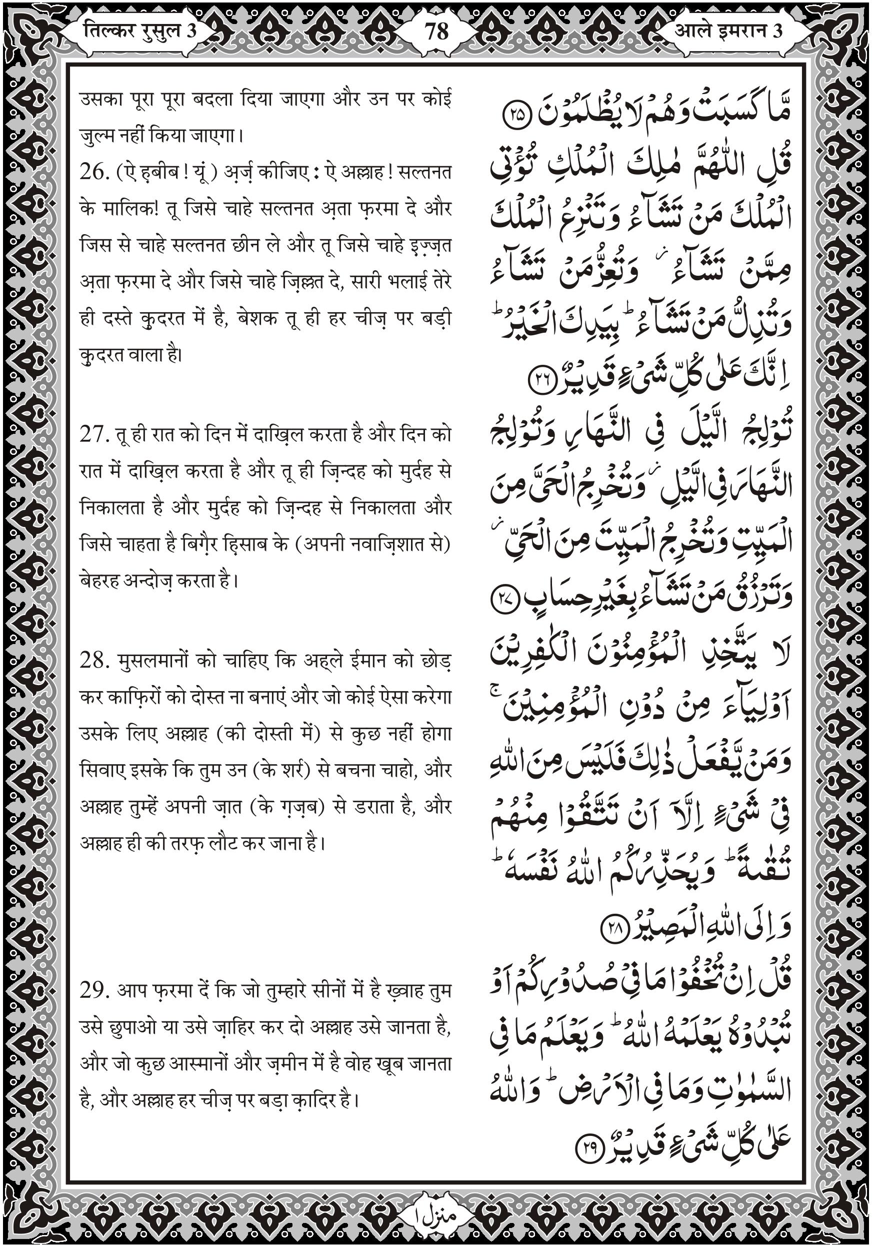 Pin by Quran Ka Paigham on Quran in Hindi | Quran in hindi, Quran, Words