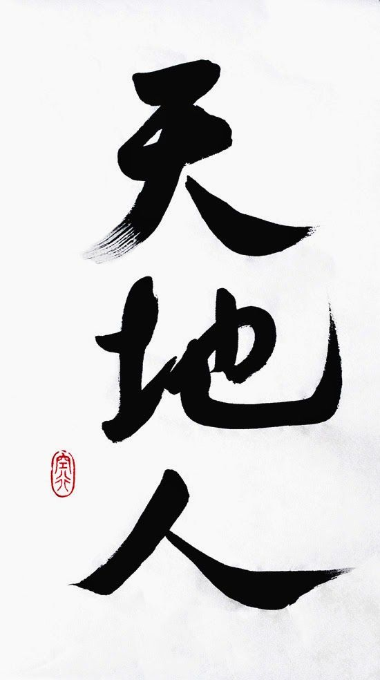 Heaven Earth And Man Calligraphy Art In 2018 Pinterest