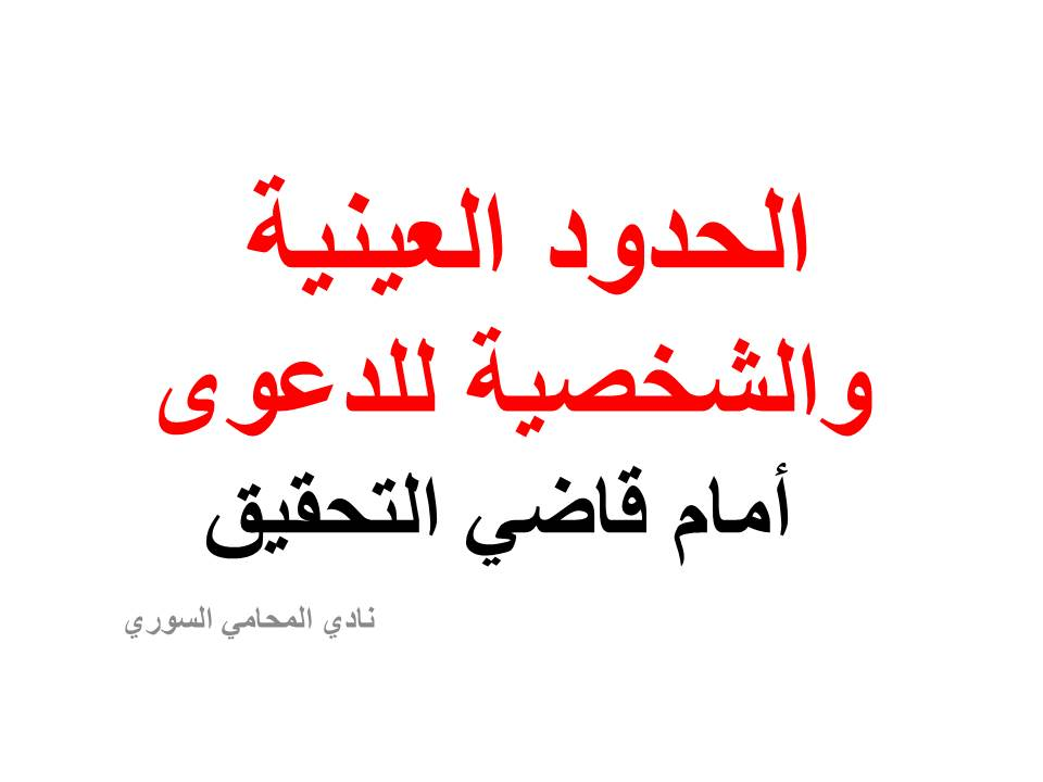 الحدود العينية والشخصية للدعوى أمام قاضي التحقيق نادي المحامي السوري Arabic Calligraphy Calligraphy