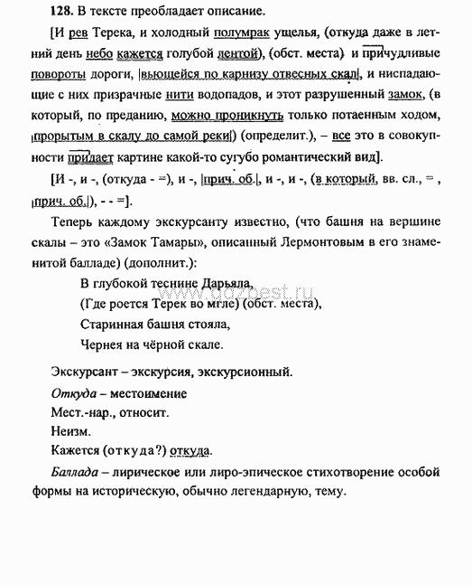 Решебник по мокшанскому языку 6 класс