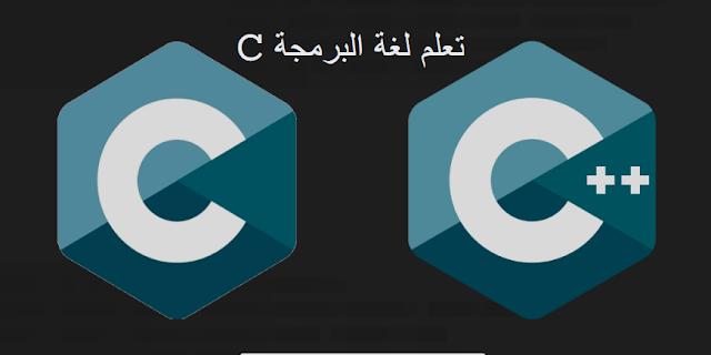 تعرف على لغة البرمجة C و كيف يمكن البدء بتعلمها Language Programming Languages Letters