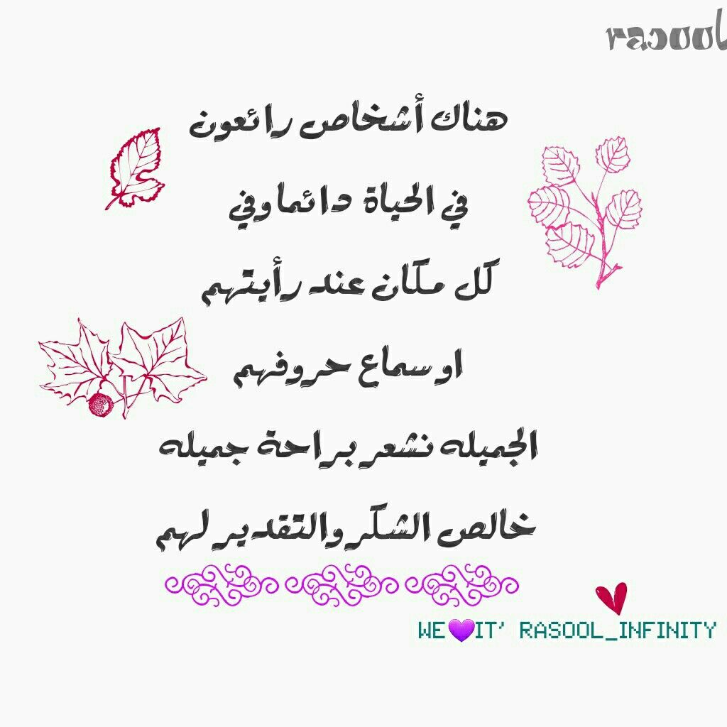 Pin By Angel On راقت لي Friends Quotes Sweet Words Words