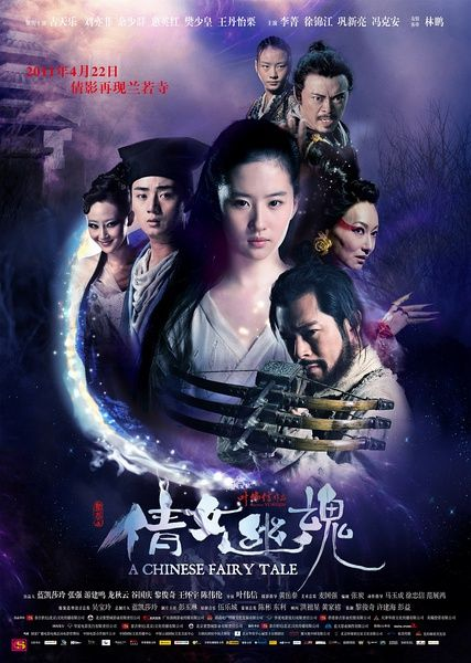 A Chinese Fairy Tale Chinese Movie | Beautiful Movie Posters