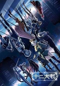 Watch Jūni Taisen Zodiac War Online CartoonCrazy Anime