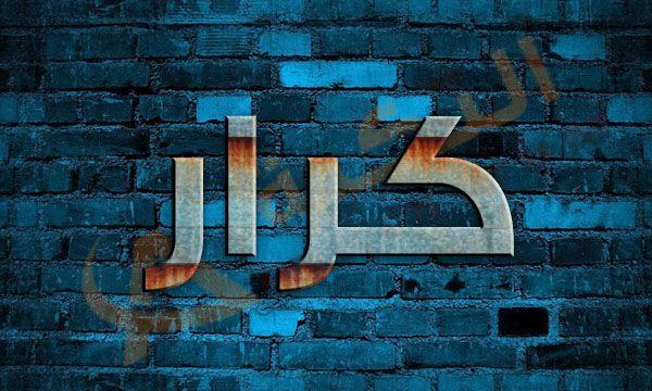 معنى اسم كرار في المعجم العربي اسم كرار مذكر وهو قليل الانتشار فلم يكن يعرفه الكثير فإن الأولاد تكون أسمائهم محدودة ولذلك تم Neon Signs Ibm Logo Company Logo