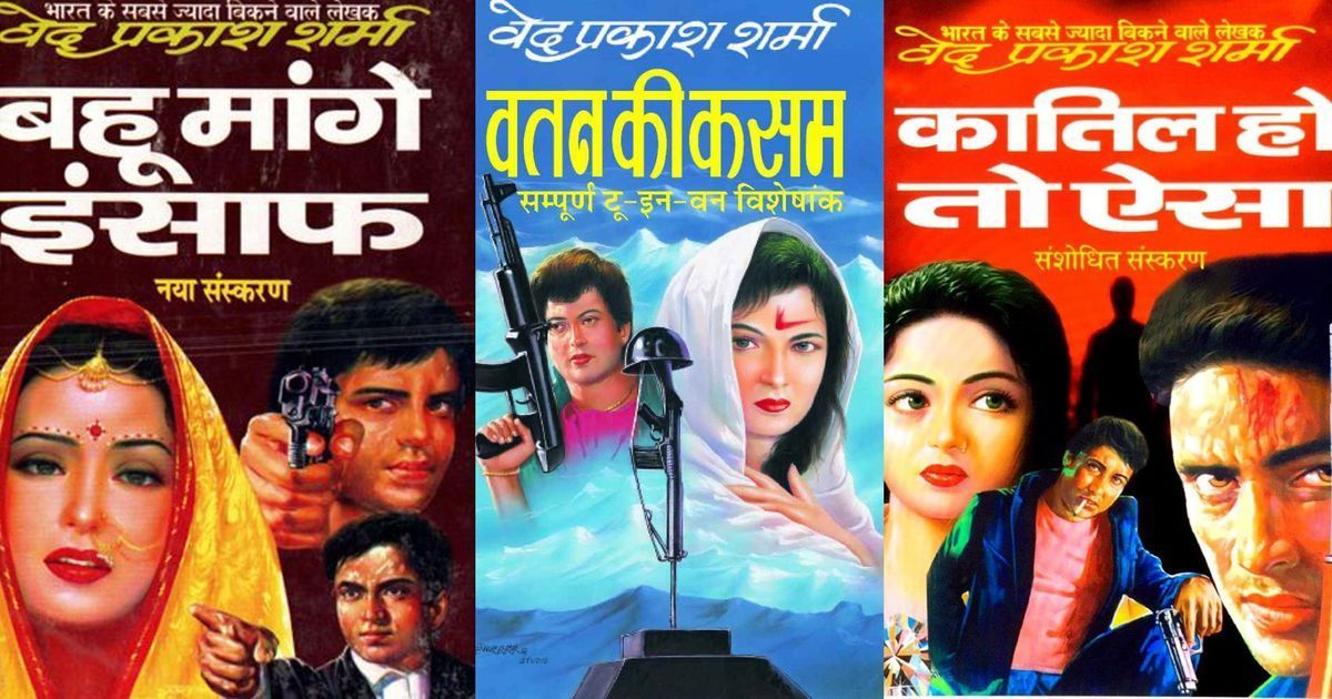 Hindi pulp fiction blockbusters its hard to believe that