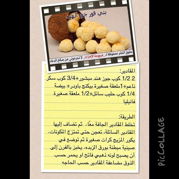 بتي فور جوز الهند Arabic Food Food Instagram