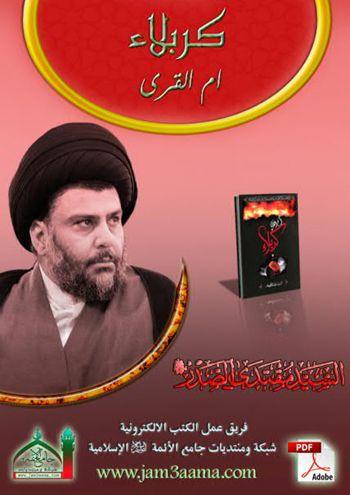 كربلاء ام القرى السيد مقتدى الصدر Arabic Books Books Movie Posters