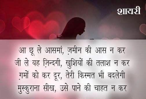 Shayari Hi Shayari Dard Bhari Shayari In Hindi Quotes Shayari
