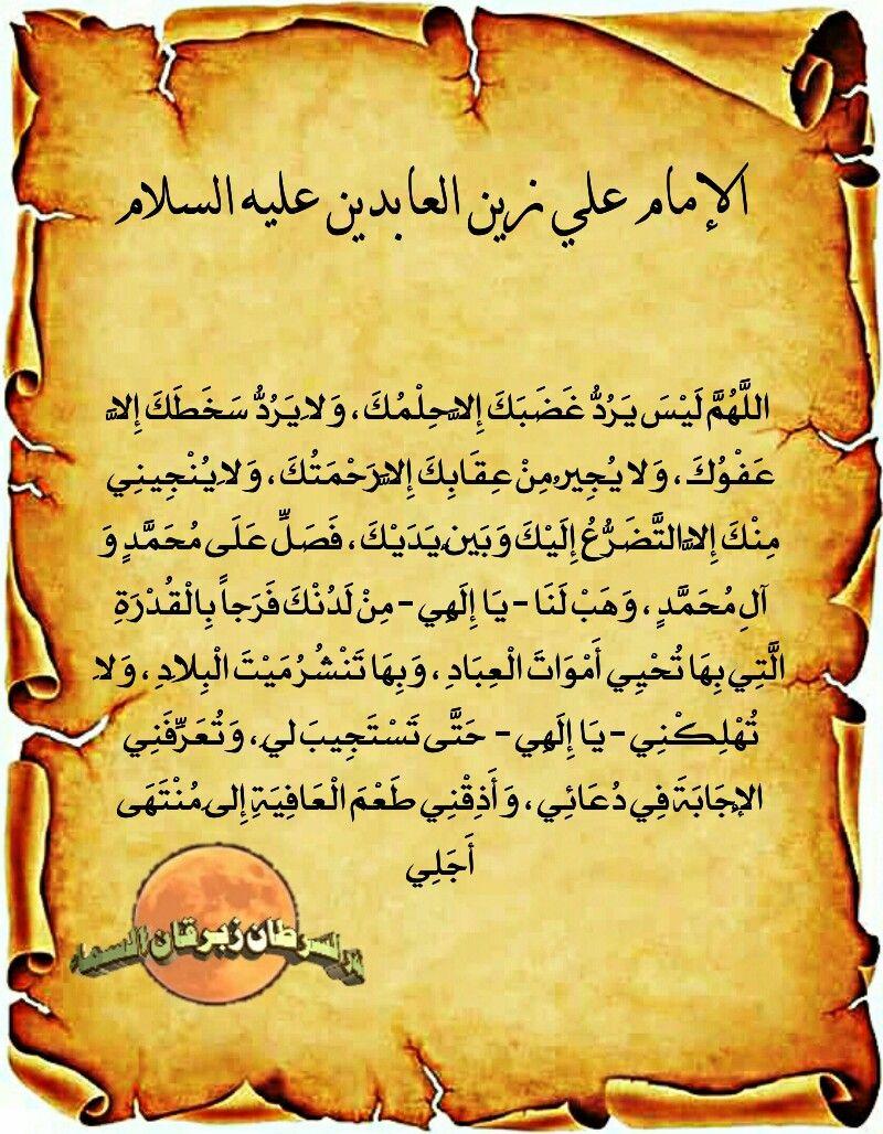Pin By اهل البيت عليهم السلام On الامام علي زين العابدين Islamic Phrases Arabic Language Phrase