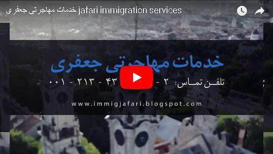 jafari immigration services خدمات مهاجرتی جعفری