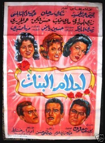 FILM EGYPTIEN GRATUIT TÉLÉCHARGER DOKAN CHAHATA