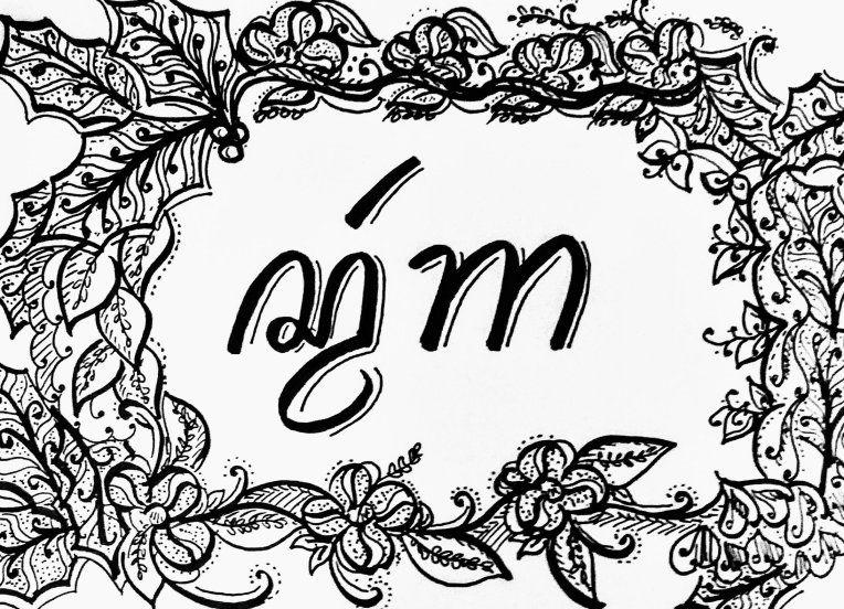 Memilih Pena Kaligrafi Dengan Gambar Kaligrafi Tinta Artis