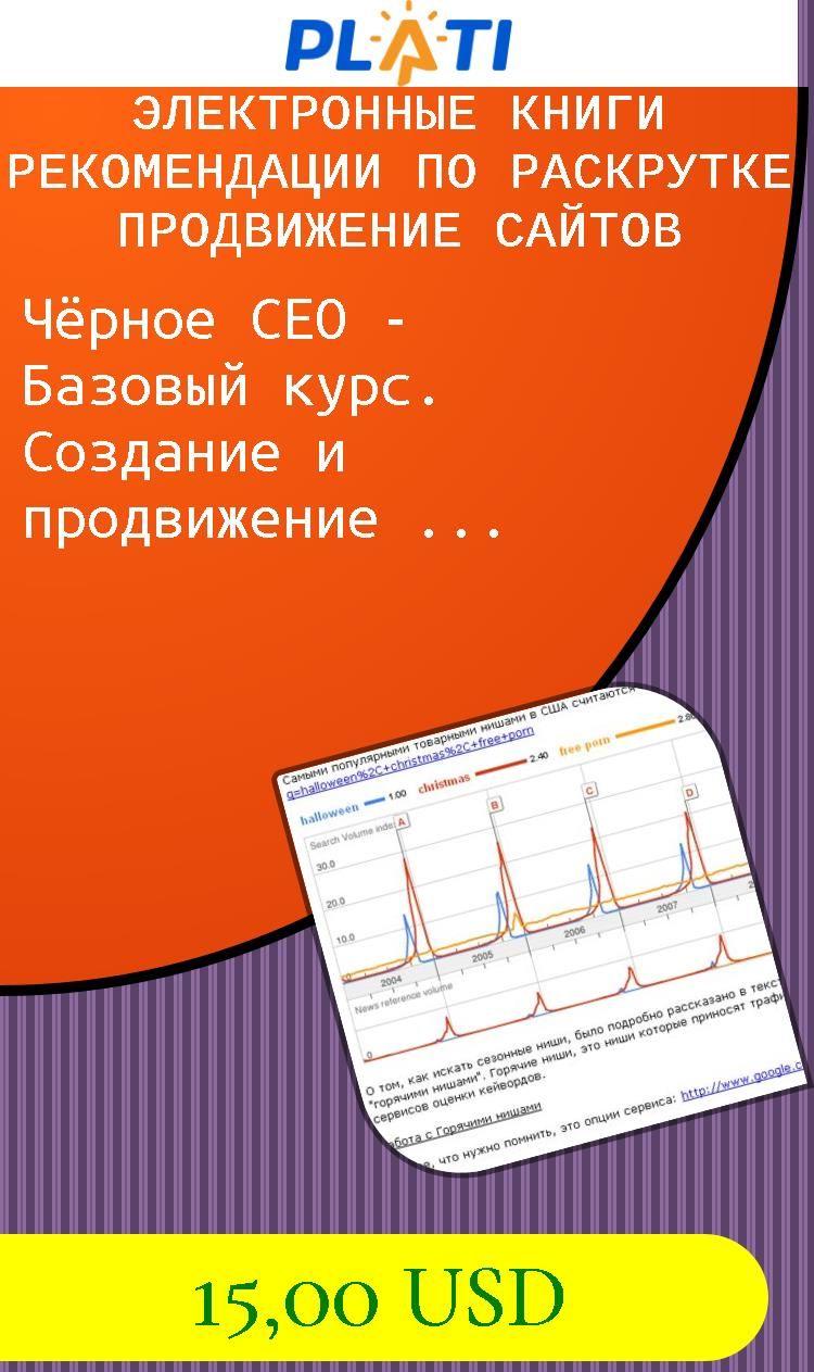 Создание и продвижение сайтов книги xrumer 5.0.13 palladium demo