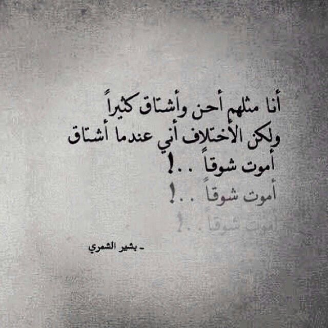 اموت شوقا Words Quotes Arabic Words