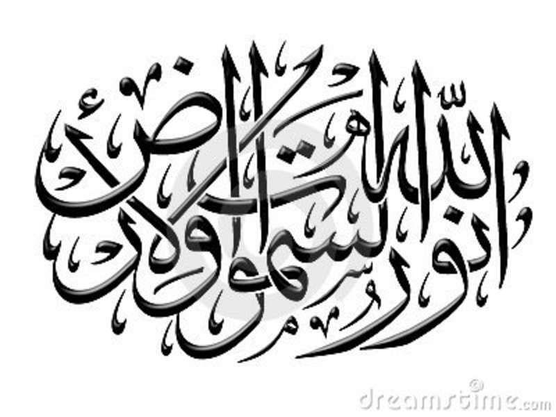 الله نور السموات والارض ثلث Arabic Calligraphy Painting Arabic Calligraphy Calligraphy