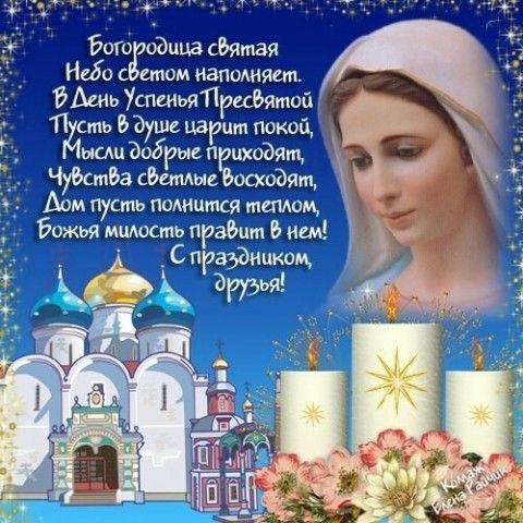 pozdravlenie-s-prazdnikom-uspeniya-presvyatoj-bogorodici-otkritki foto 6