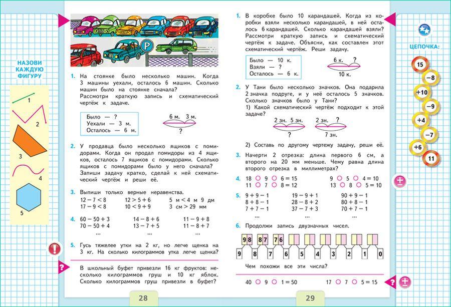 Ответы на задания по математике 2 класс школа россии фгос