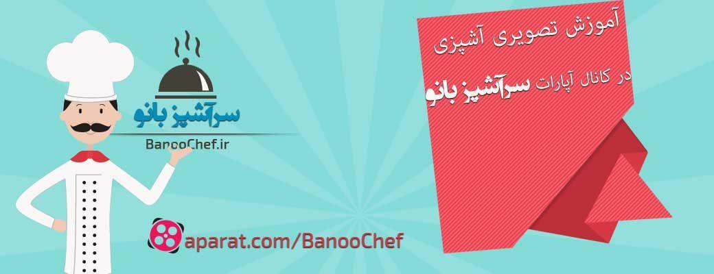 Banoochef سرآشپز بانو Movie Posters Poster Movies