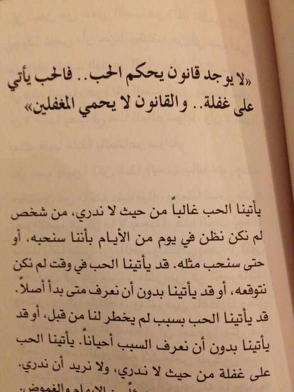 Pin By باسل نصار On Sayings Quotes For Book Lovers Love Words Words Quotes