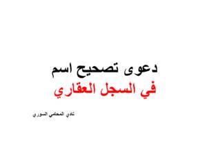 دعوى تصحيح اسم في السجل العقاري نادي المحامي السوري Arabic Calligraphy Calligraphy