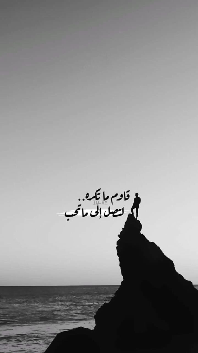 Pin By Shams On Study Med Arabic Quotes