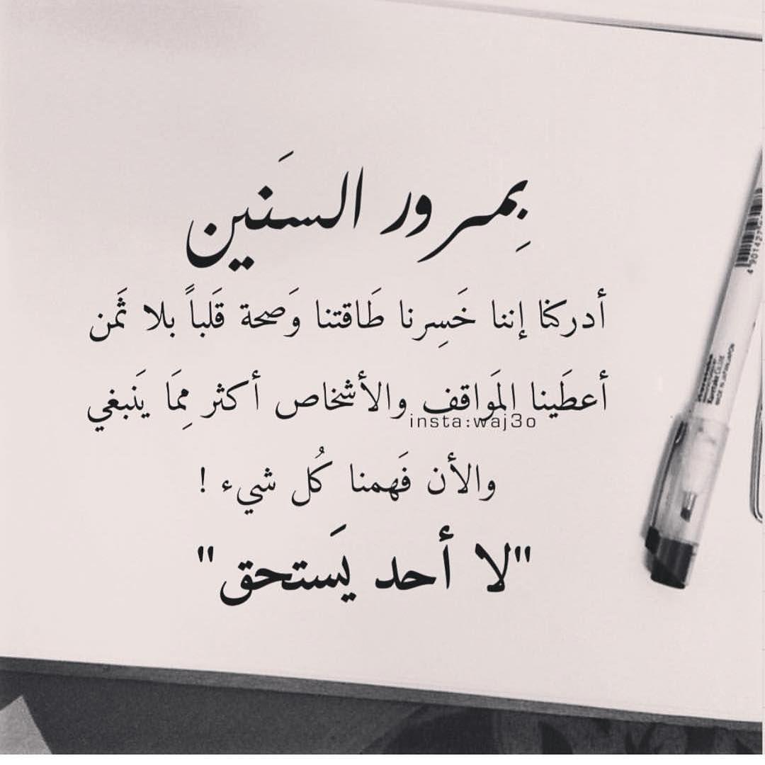 لا احد يستحق Arabic Quotes Arabic Love Quotes Me Quotes