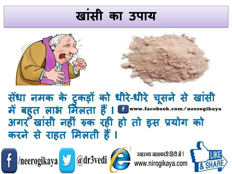 स्वास्थ्य जानकारी हिंदी में। Health