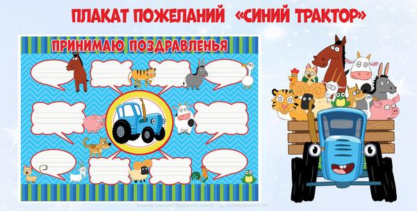 Плакат пожеланий с героями мф «Едет трактор» от Синий ...