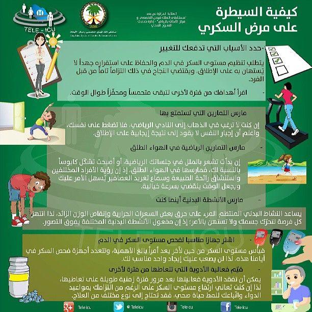 كيفية السيطرة على مرض السكري Health And Wellness Center Health Info Health And Beauty Tips