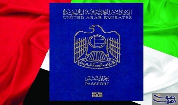 جواز السفر الإماراتي الأقوى عربيًا من حيث تأثيره الخارجي: حقق جواز السفر الإماراتي المركز الأول عربياً وخليجياً والـ26 عالمياً في مؤشر…
