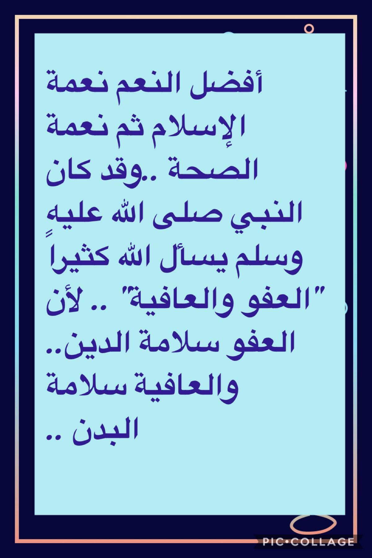 اللهم اعزنا بالاسلام واعز الاسلام بنا Math Math Equations