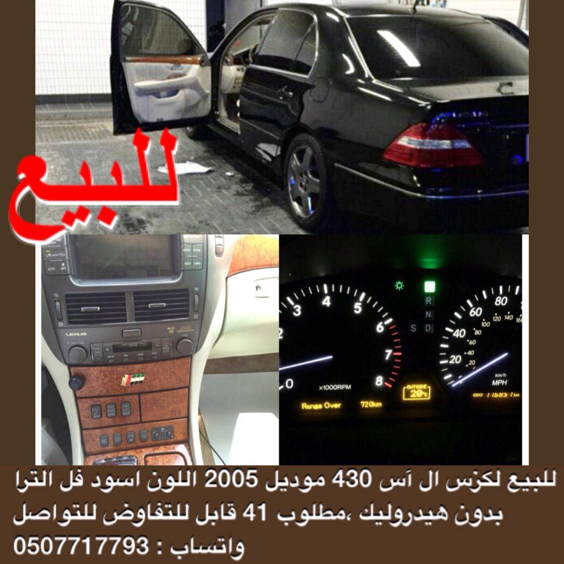 للبيع لكزس ال آس 430 موديل 2005 اللون اسود فل الترا بدون هيدروليك مطلوب 41 قابل للتفاوض للتواصل واتساب 0507717793 لكسز اعلان مميز واتساب Suv Car Suv Car
