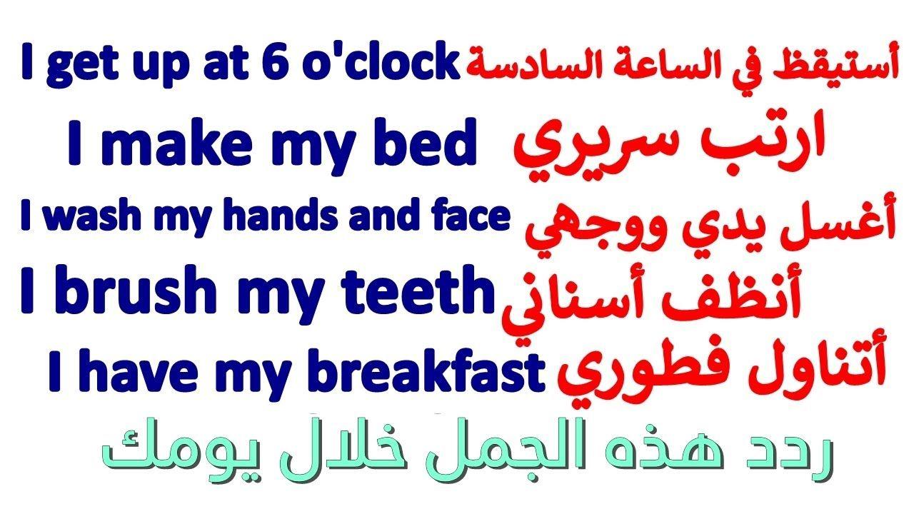 جمل بالانجليزي بهذه الجمل ستتحدث بالانجليزي من اول يوم بسهولة English Words Words Brushing Teeth