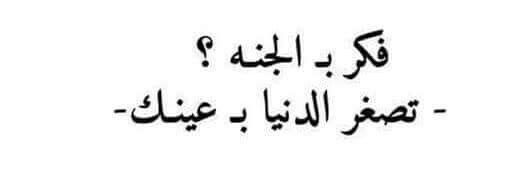 اللهم ارزقنا الجنة ونعيمها Arabic Calligraphy Calligraphy