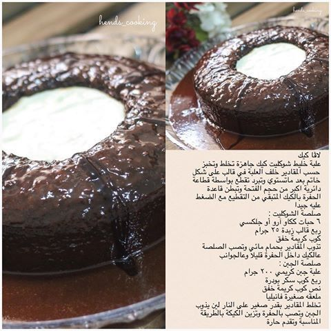 لافا كيك Cake Decorating Piping Lava Cakes Cooking Recipes