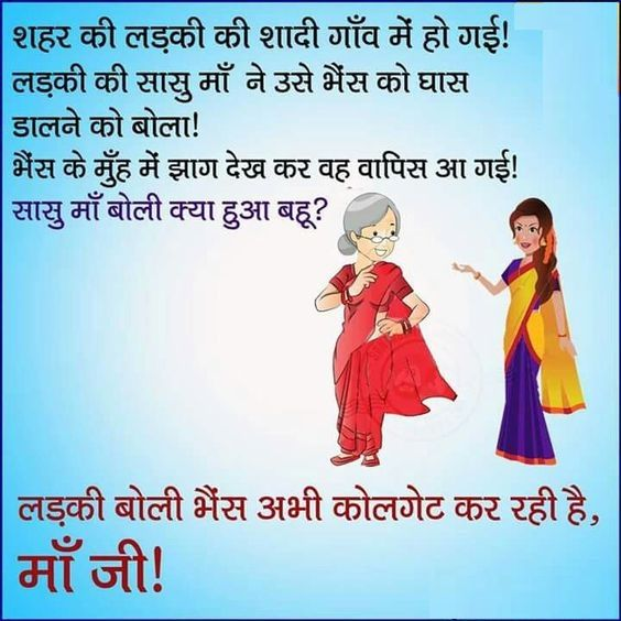 Saas Bahu Hindi Joke Picture | Hindi jokes, Jokes images ...