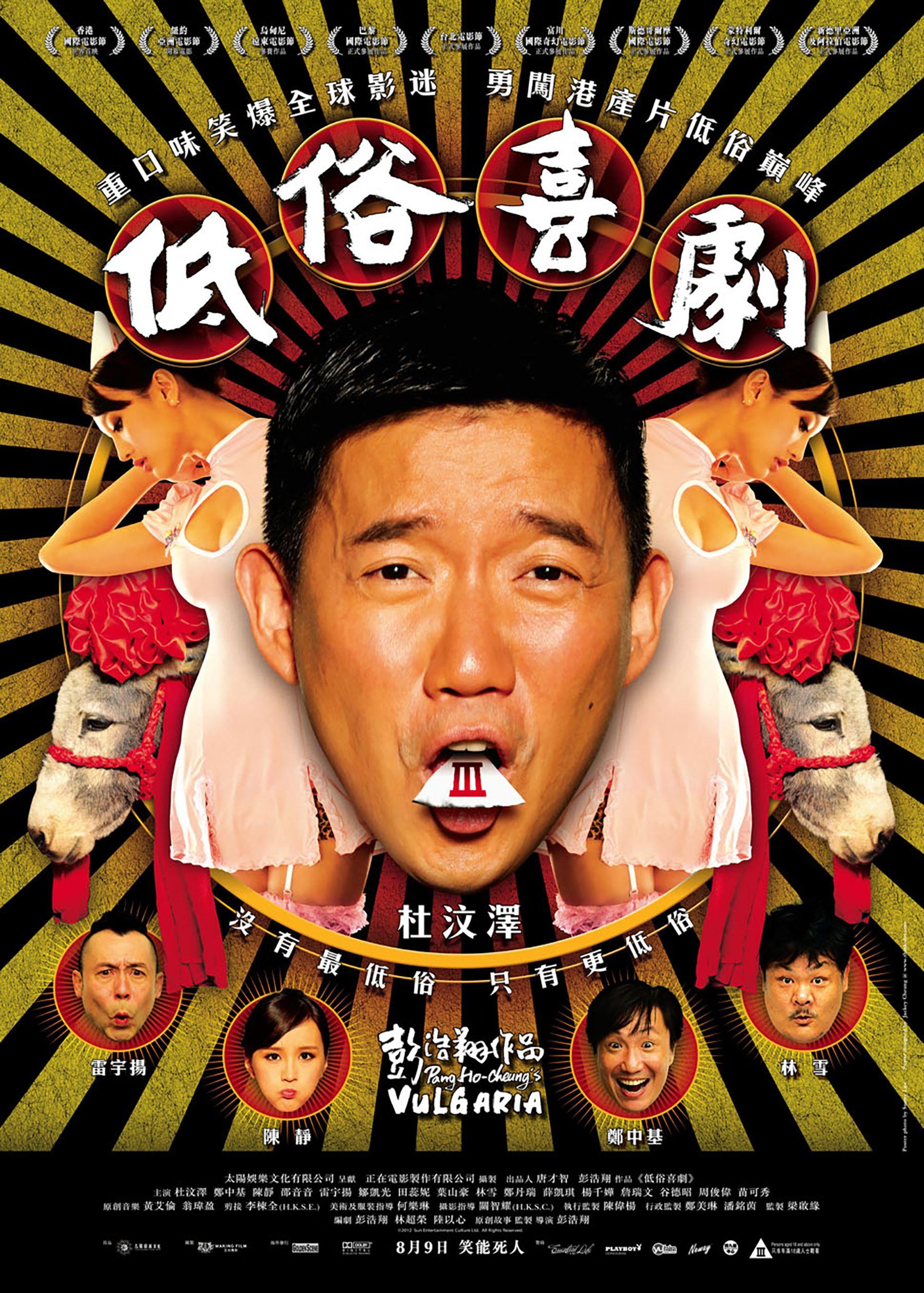 低俗喜劇 Vulgaria Movie posters, Poster, Chinese posters