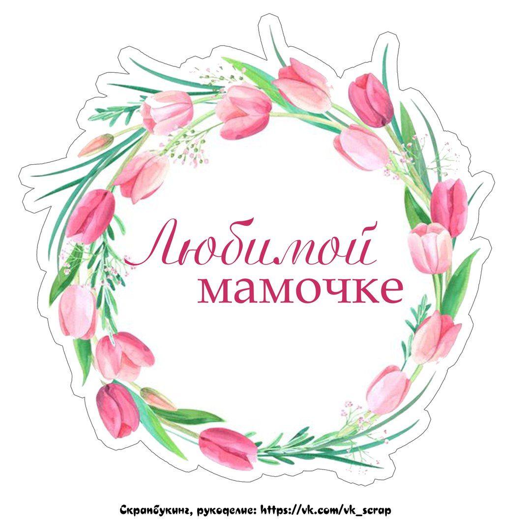 Красивая надпись для открытки для мамы