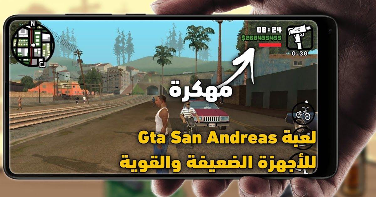 مرحبا فيكم متابعين سيلفر قيمز في شرح جديد وهو عن تحميل لعبةgrand Theft Auto San Andreasمهكرة للاندرويد كل ماعليك هو تحميل الل San Andreas San Grand Theft Auto