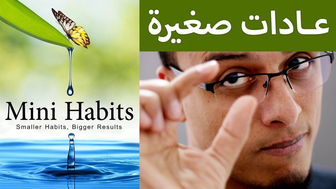 كتاب عادات صغيرة