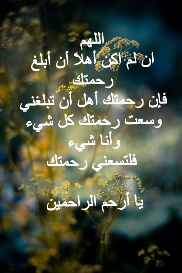 يا أرحم الراحمين Wisdom Words Islam