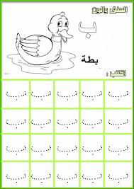 Image Result For قصة حرف الباء Arabic Worksheets Arabic Alphabet Letters Arabic Alphabet