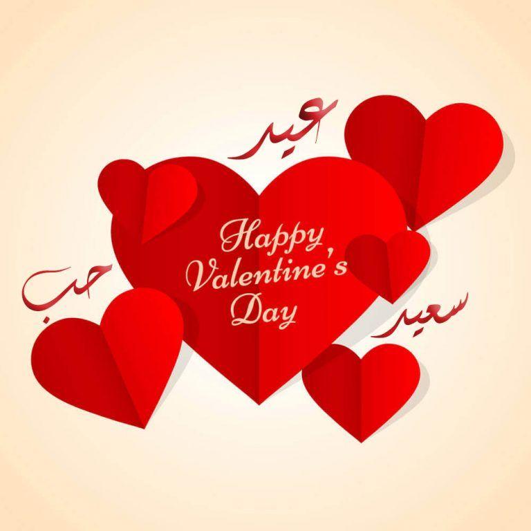 رمزيات عيد الحب جديدة 2020 عالم الصور Happy Valentines Day Happy Valentine Day Quotes Valentines Day Messages