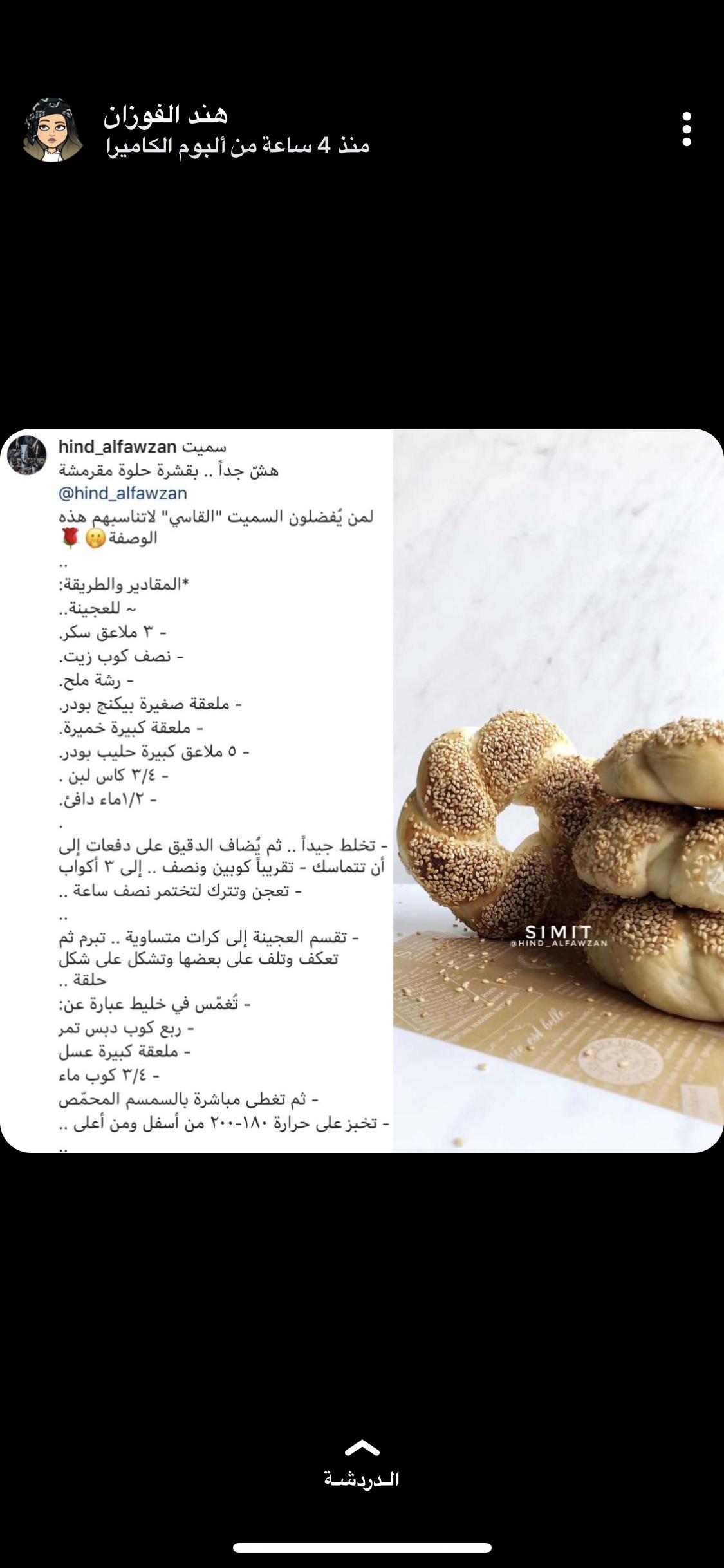 Pin By Emi A On طبخات Food Receipes Dessert Recipes Recipes