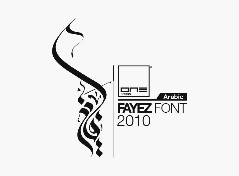 One Bh Arabic Calligraphy Fayez Arabic Calligraphy