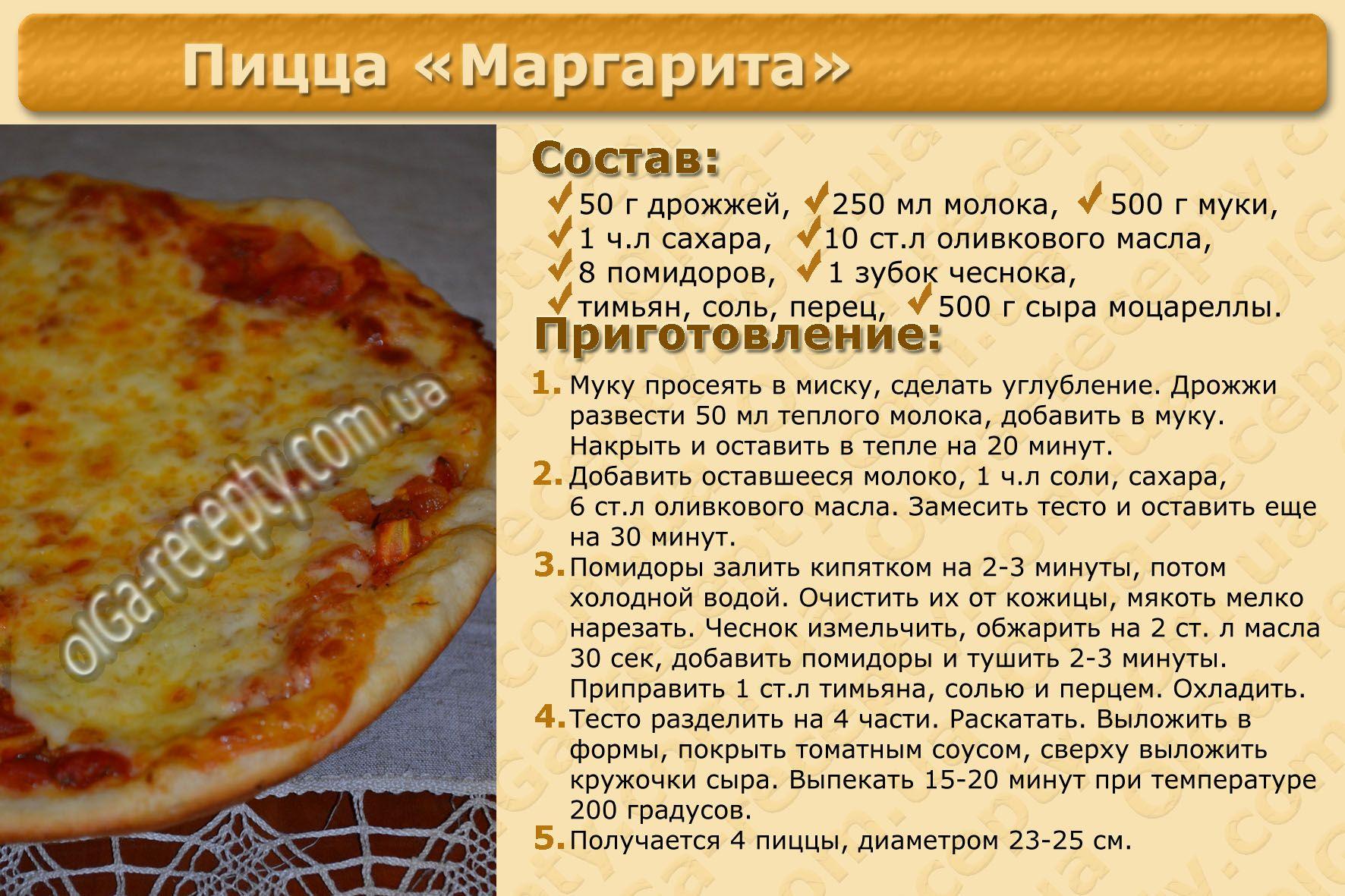 Тесто для пиццы рецепт приготовления с фото информация товарах