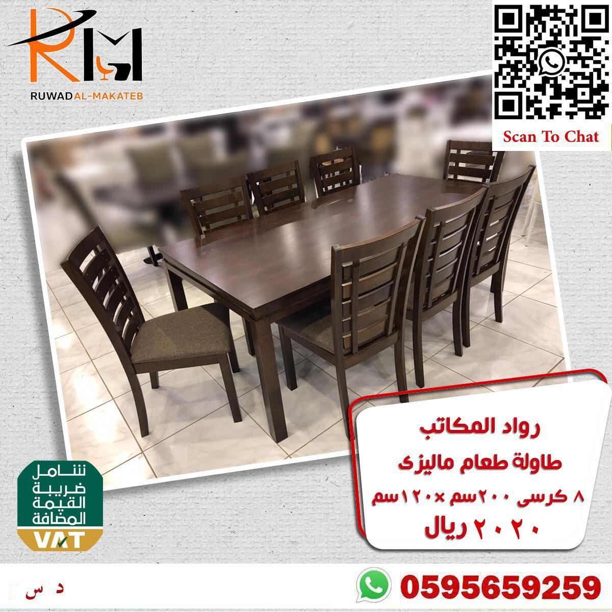 طاولة طعام ماليزي خشب بني In 2021 Dining Chairs Home Decor Outdoor Furniture